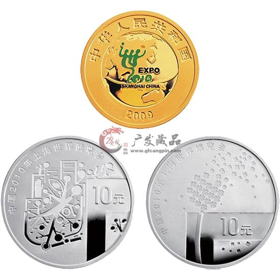 2009年上海世博会第(1)组彩金银套币