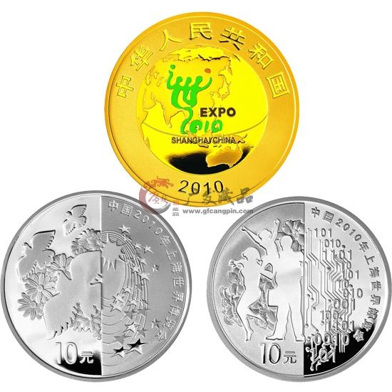 2010年世博第(2)组彩金银套币