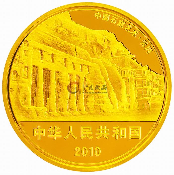 2010年中国石窟艺术(云冈)本金银套币