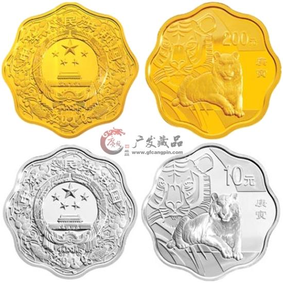 2010年庚寅虎年生肖梅花形本金银套币