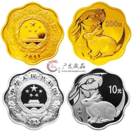 2011年辛卯兔年生肖梅花形本金银币