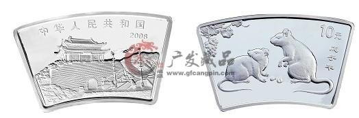 2008年戊子鼠年生肖1盎司扇形本银币