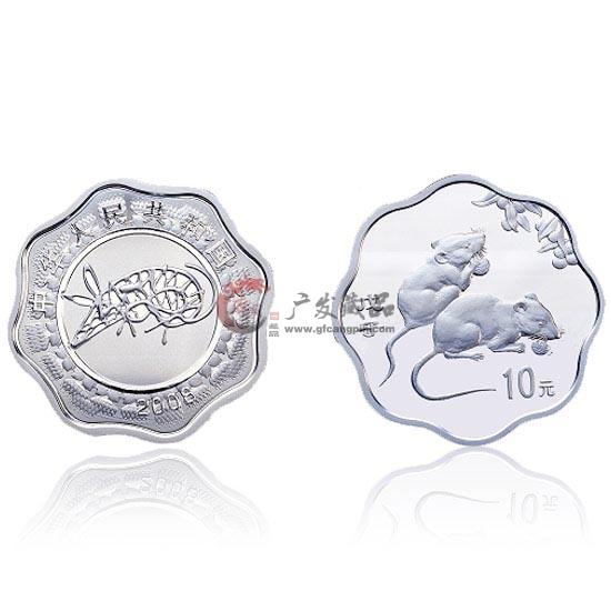 2008年戊子鼠年生肖1盎司梅花形本银币