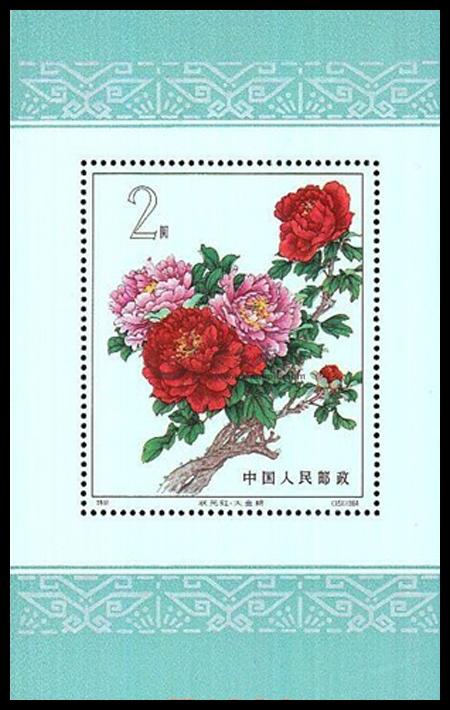 特61M 牡丹小型张花开富贵