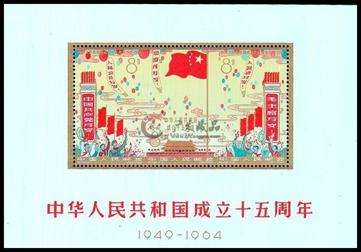 纪106M 中华人民共和国成立十五周年小全张