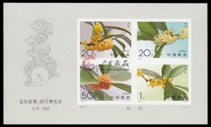 1995-19M 国际邮票钱币博览会北京1995小全张无齿