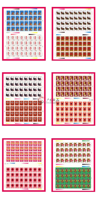 第二轮生肖整版邮票