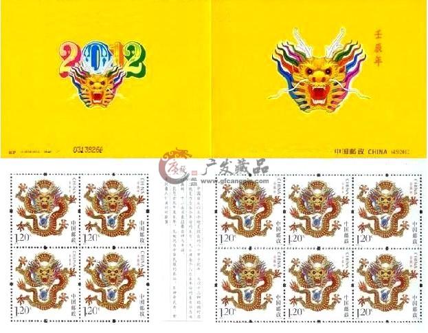 第三轮生肖邮票(龙)小本票(SB45)