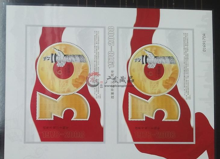 中华人民币共和国邮票连体小型张-3