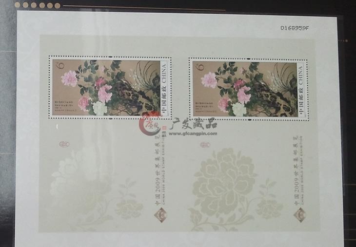 中华人民币共和国邮票连体小型张-4
