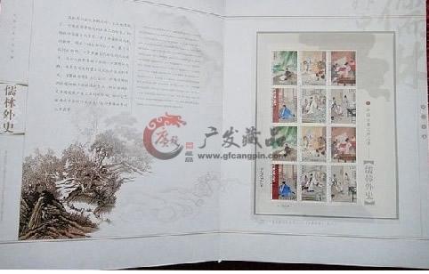 《儒林外史》精装邮册-2