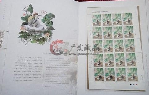 《儒林外史》精装邮册-3