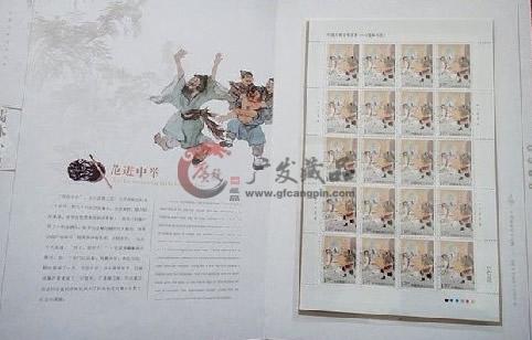 《儒林外史》精装邮册-6