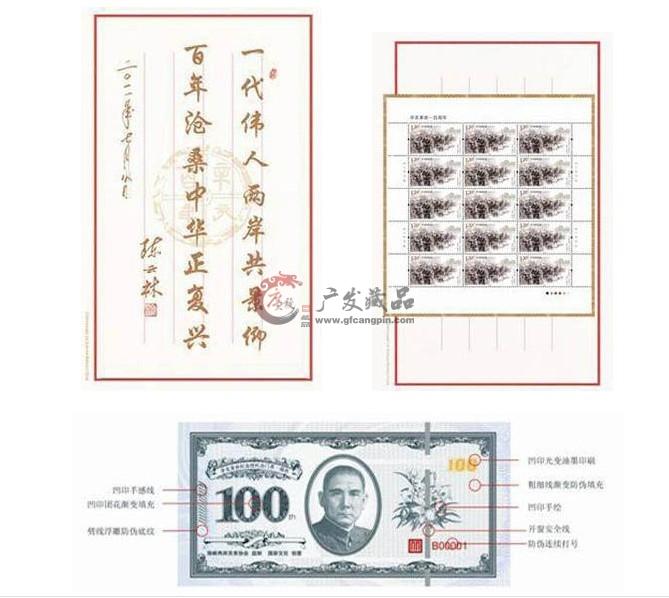 《辛亥百年》纪念邮册