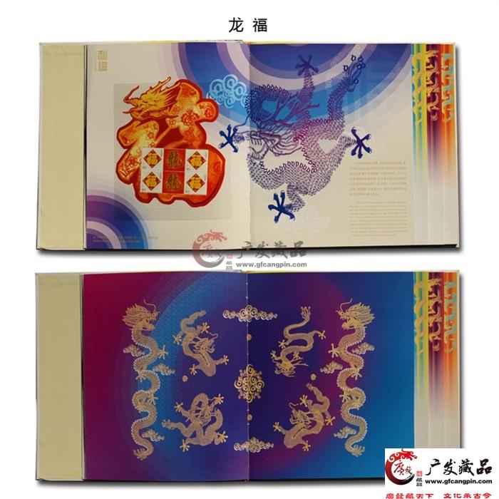 《龙泽》壬辰龙票珍藏册-2