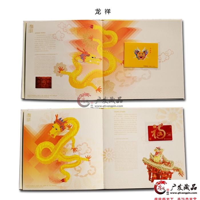 《龙泽》壬辰龙票珍藏册-6