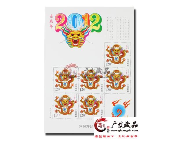 《龙瑞》邮票珍藏册-2