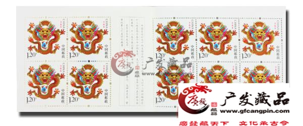《龙瑞》邮票珍藏册-4