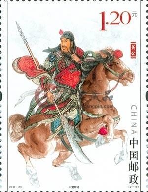 《关公》邮票珍藏册-7