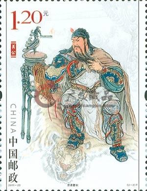 《关公》邮票珍藏册-8