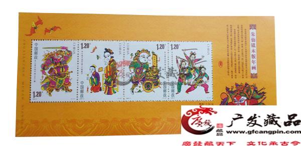 《福禄寿喜》整版邮票册 -1