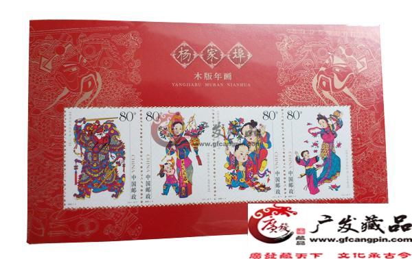 《福禄寿喜》整版邮票册 -2