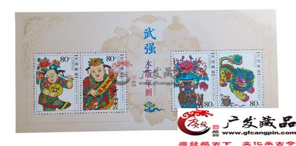 《福禄寿喜》整版邮票册-4