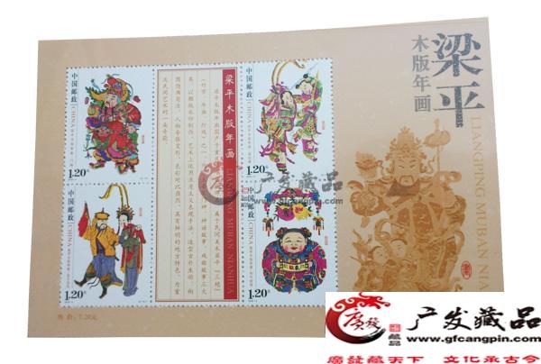 《福禄寿喜》整版邮票册-5