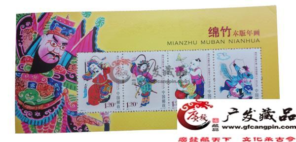 《福禄寿喜》整版邮票册-6