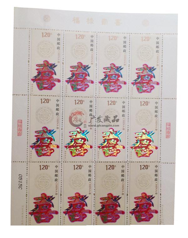 《福禄寿喜》整版邮票册-10