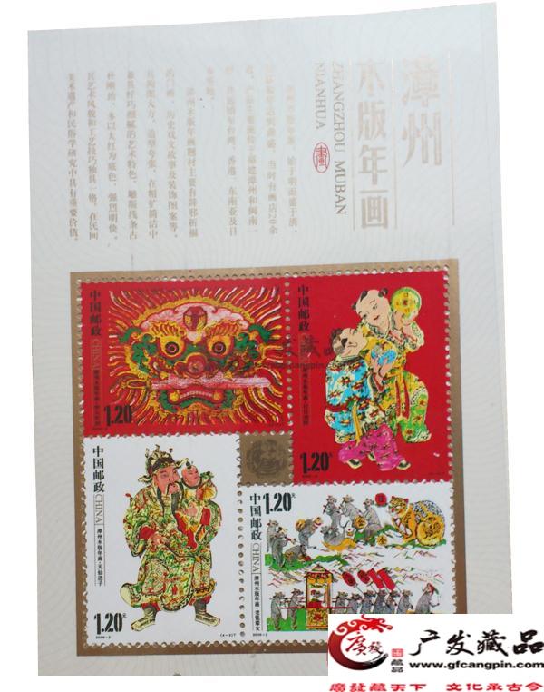 《福禄寿喜》整版邮票册-12