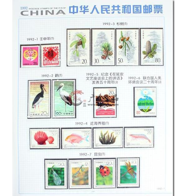 1992-2009邮票年册大全-1