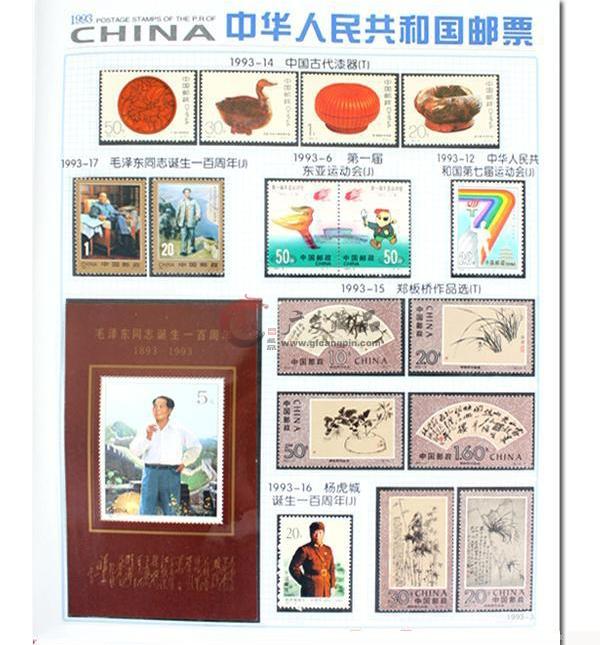 1992-2009邮票年册大全-2