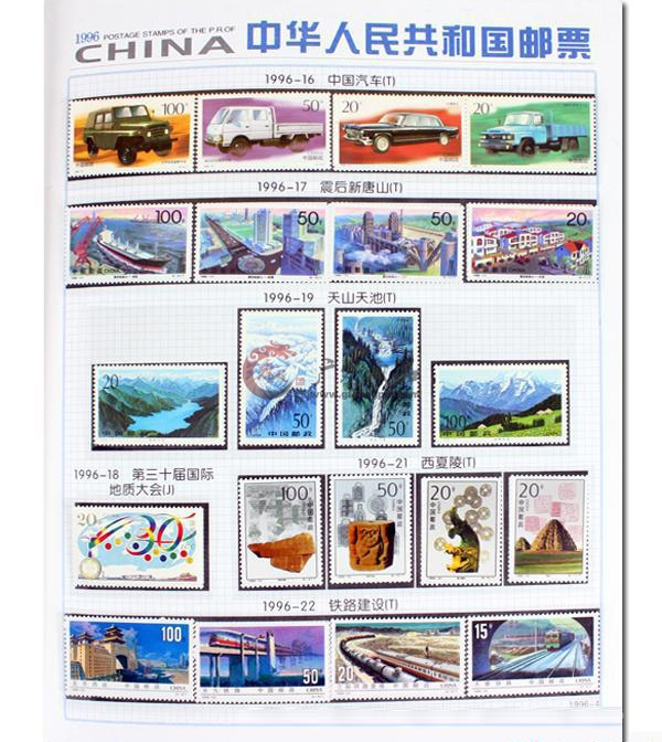 1992-2009邮票年册大全-4