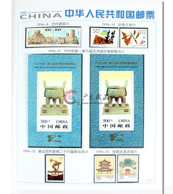 1992-2009邮票年册大全-5