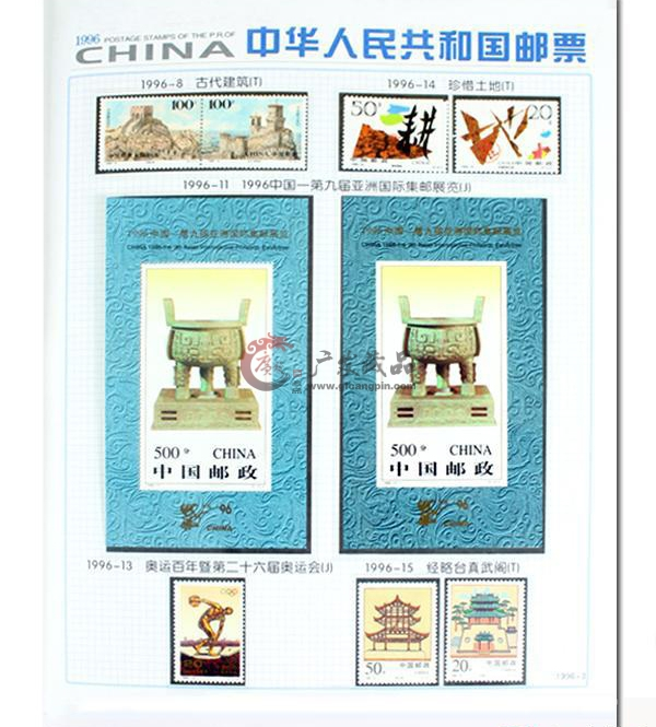 1992-2009邮票年册大全-6