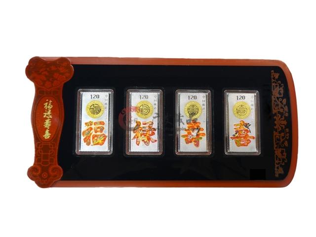 福禄寿喜(20g+2g)*4金银砖套装