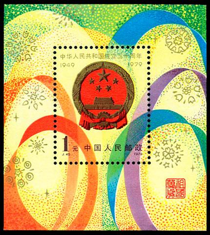 中华人民共和国成立三十周年(第二组)(小型张)