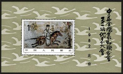 J85M 中华全国集邮联合会第一次代表大会(小型张)
