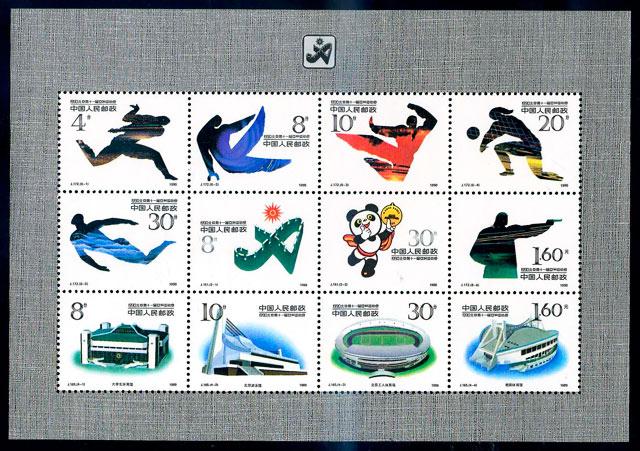 一九九○·北京第十一届亚洲运动会(小全张)