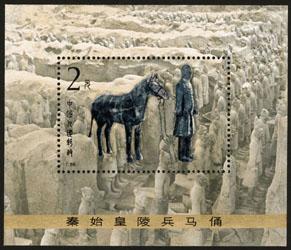 T88M秦始皇陵兵马俑(小型张)