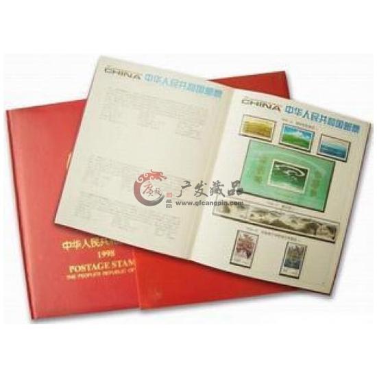 1998年邮票年册