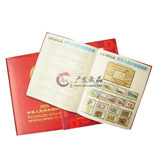 2000年邮票年册
