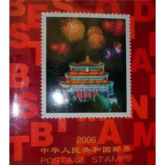2006邮票年册