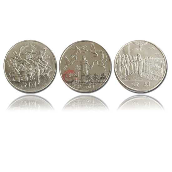 中华人民共和国成立35周年纪念币 建国35周年流通纪念币
