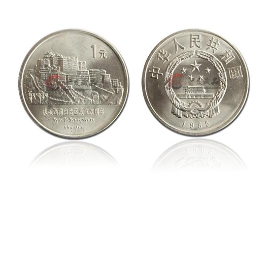 庆祝西藏自治区成立20周年流通纪念币