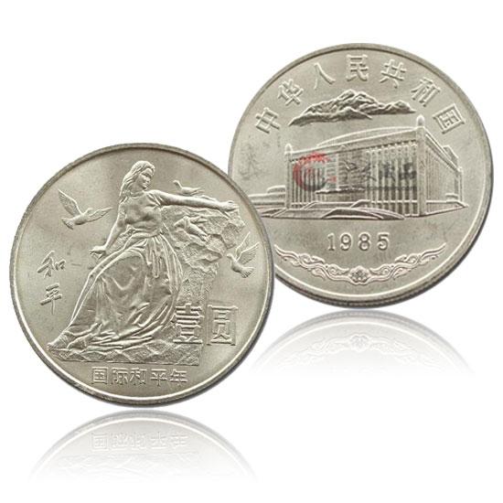 国际和平年普通流通纪念币