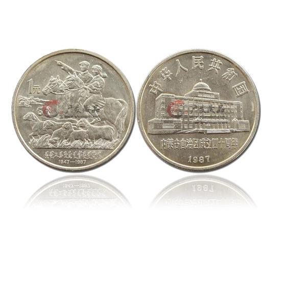 内蒙古自治区成立40周年普通流通纪念币(卡币)