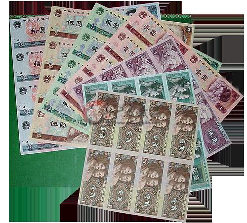 第四套人民币连体钞八连张珍藏册 长城八连体