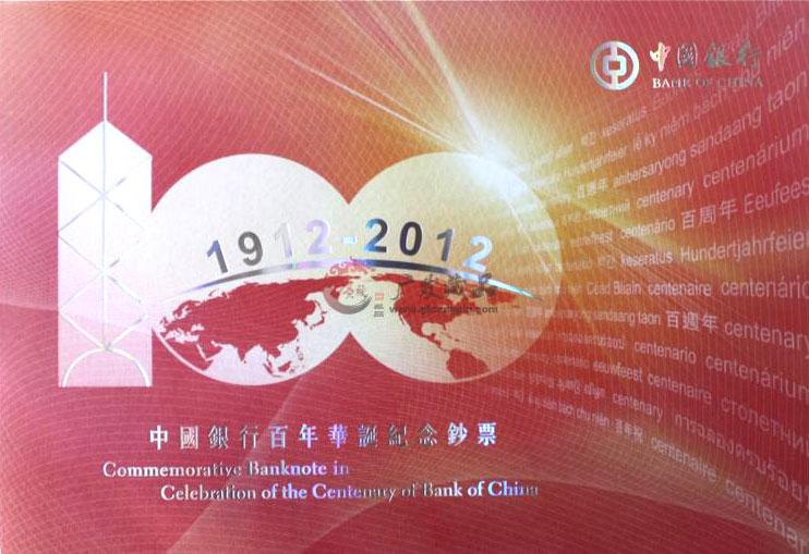 香港版中国银行100周纪念钞册子正面